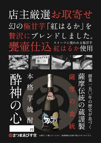 本格芋焼酎「酔神の心」入荷~ボトル売りのお知らせ
