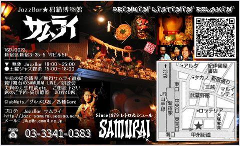 samuraicard01.jpg